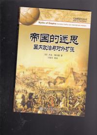 大战略研究丛书:帝国的迷思:国内政治与对外扩张