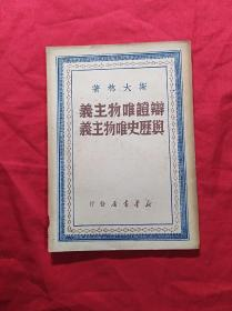 辩证唯物主义与历史唯物主义(1949年6月)