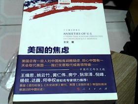 美国的焦虑:一位智库学者对美国的调研手记(带作者签名本)