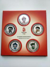 第29届奥林匹克运动会吉祥物纪念章-彩色镀银铜章5枚套装
