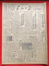 原版1949年5月6日共4版。(全国青年代表大会揭幕)青年团全国代表大会决议(新区铁路恢复迅速,南京芜湖,常州无锡,丰镇大同,皆已通车)