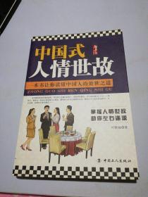 中国式人情世故:掌握人情世故 助你左右逢源