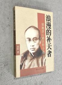 浪漫的补天者:梁漱溟心路历程寻迹