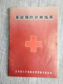 《家庭预防非典指南》2003