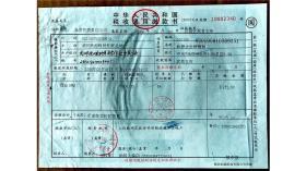 税收缴款书(国4%)