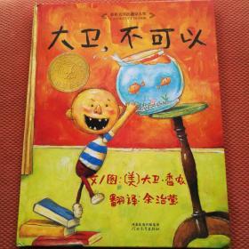 儿童时代丛书--大卫,不可以