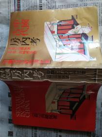 中国古代房内考