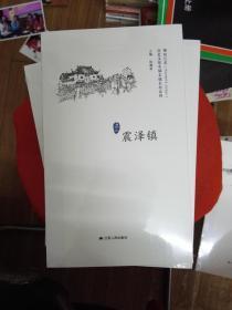 历史文化名城名镇名村系列:震泽镇.