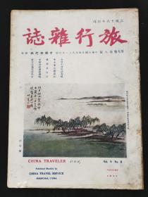 旅行杂志 1935年 (第九卷第8号)
