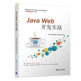JavaWeb开发实战(21世纪高等学校计算机专业实用规划教材)