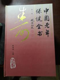 中国老年保健全书