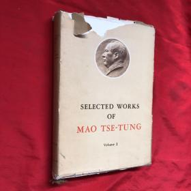毛泽东选集 英文版 软精装 1-3卷合售(书衣破损,见图,避免争议)