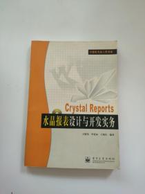Crystal Reports水晶报表设计与开发实务