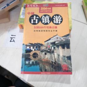 中国古镇游全国220个经典古镇自助旅游地图完全手册