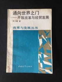 改革与发展丛书:通向世界之门——开放改革与经贸发展