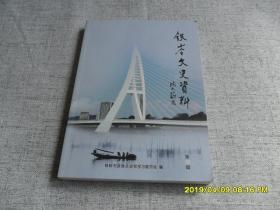 铁岭文史资料 第26辑