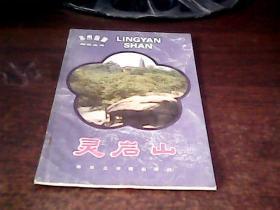 苏州旅游知识丛书《灵岩山》