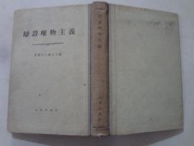 辩证唯物主义(阿历山大罗夫/主编)1955年1版1印   八五品  竖排   精装本