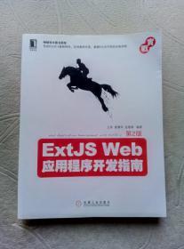 Est JS Web 应用程序开发指南(第二版)