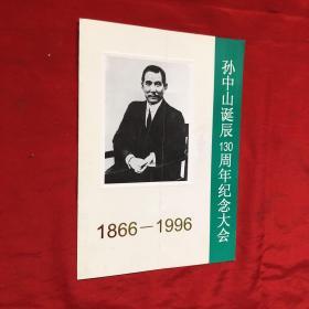 孙中山诞辰130周年纪念大会(请柬 邀请函)