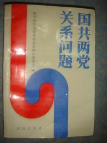 《国共两党关系问题》国共两党关系学术会议组织委员会 编 私藏 书品如图