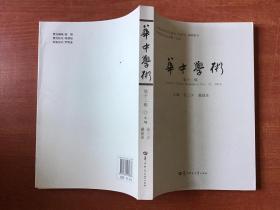 华中学术(第12辑)