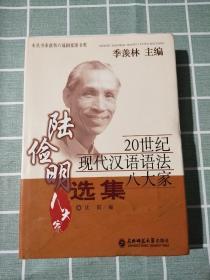 陆俭明选集:20世纪现代汉语语法八大家