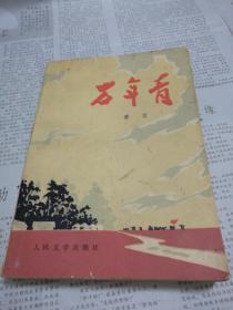 谌容著《万年青》 人民文学出版社1975年出版