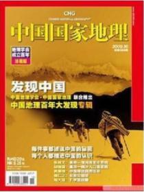 中国国家地理杂志2009年10月号 地理学会成立百年珍藏版