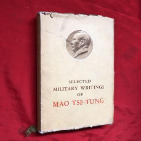 毛泽东军事文选 英文版(书衣破损,见图,避免争议,内里无笔记无划线,正版现货)
