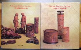 中国竹刻艺术1978年初版