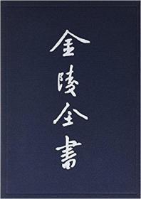 康熙高淳县志金陵全书甲编方志类县志 16开精装 全一册