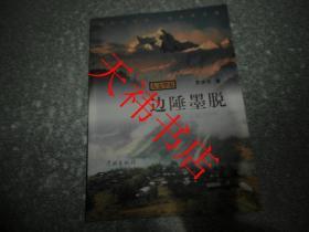 人文华夏丛书边陲墨脱:西藏仅存的一神秘处女地(一版一印)