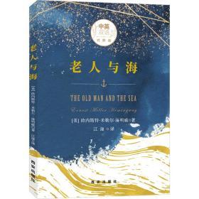 老人与海(中英双语对照版)