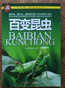 我的第一套百科全书---百变昆虫