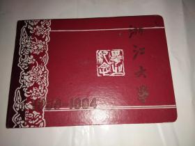 浙江大学毕业纪念册(1959—1964)(毛主席本 题词 刘少奇像完整)
