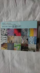 现代工艺大观 装饰的魅力 日文原版画册