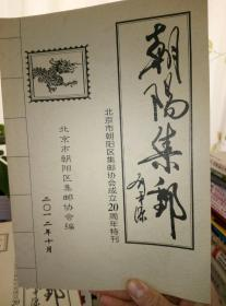 朝阳集邮——北京市朝阳区集邮协会成立20周年特刊  2012年