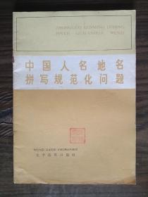 中国人名地名拼写规范化问题