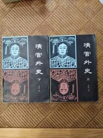 清宫外史(上 下)