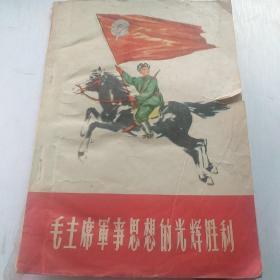 毛主席军事思想的光辉胜利