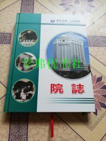 南宁市第一人民医院志
