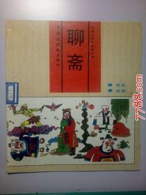 古典文学彩色连环画:聊斋(黄英、雷曹)中国连环画出版社1992年一版四印