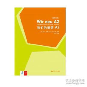 我们的德语A2(教师用书)