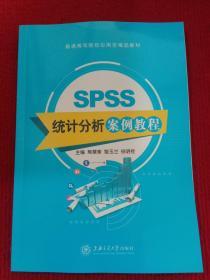SPSS统计分析案例教程
