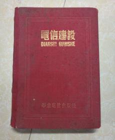 电信建设(1950年、1-6期  创刊号 合订本).