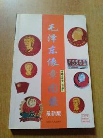 毛泽东像章图录·最新版(收藏与投资·珍品2)【全彩印刷 仅980册】