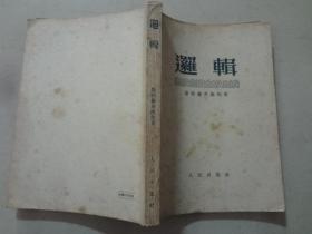 逻辑(斯特罗果维契/著) 1953年6印   八五品
