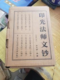 印光法师文钞7册+永久纪念印光大师画册(共8册合售)(5公斤)