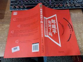 郎咸平说对了吗:站在郎咸平的肩上看中国经济